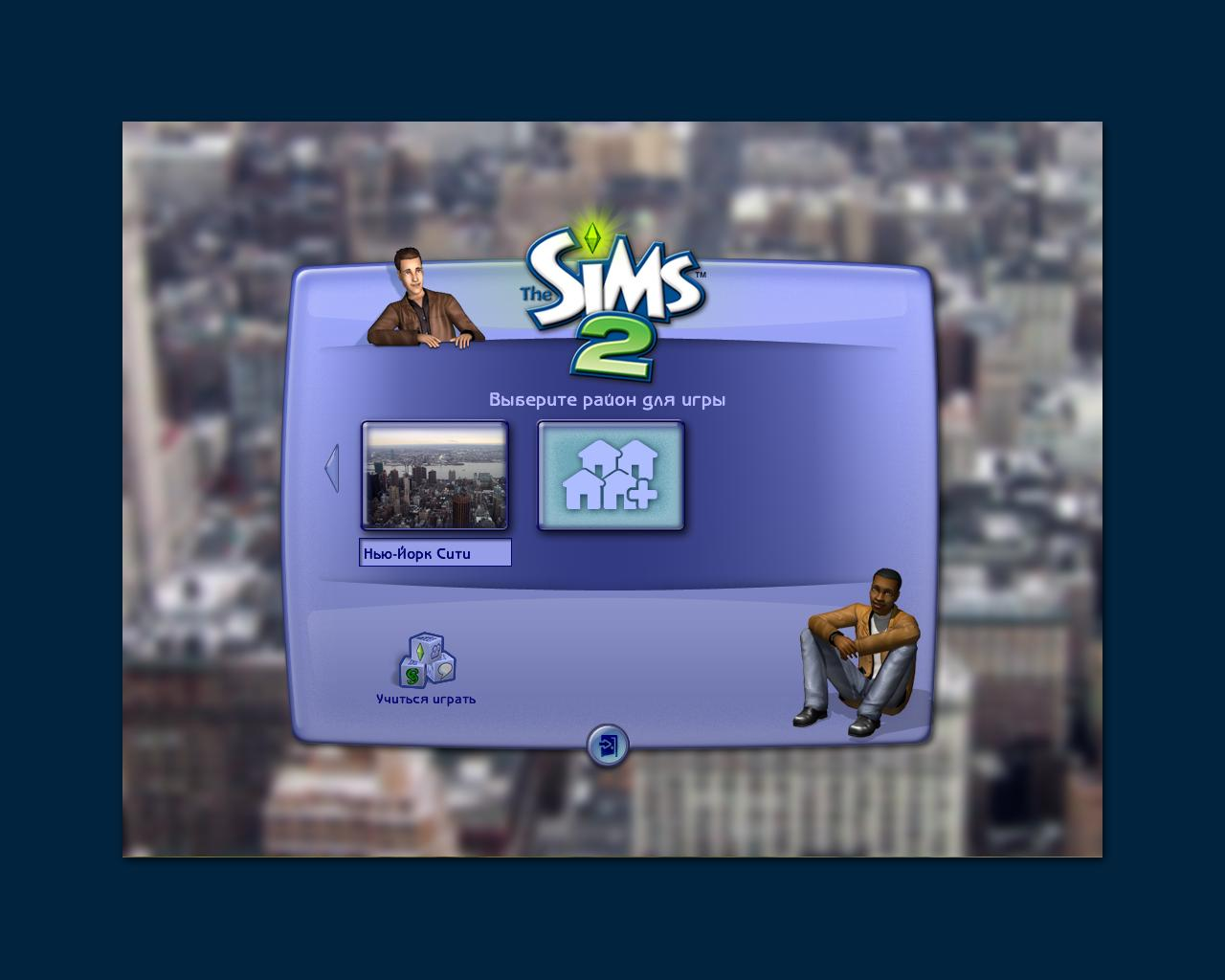 The sims2 sex and the city