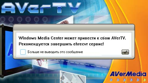 Запуск AverTV 6.2 под Windows Vista Ultimate x86