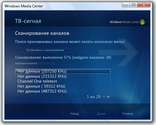 ������ Windows Media Center �� BeholdTV M6 Extra