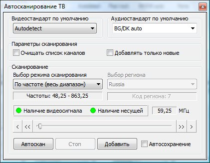 Программа Behold TV под Windows Vista 64x